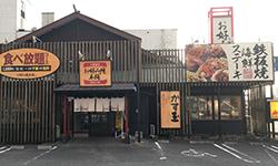 お好み焼本舗松阪店