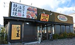 お好み焼本舗鈴鹿店