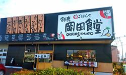 まいどおおきに鈴鹿岡田食堂の画像